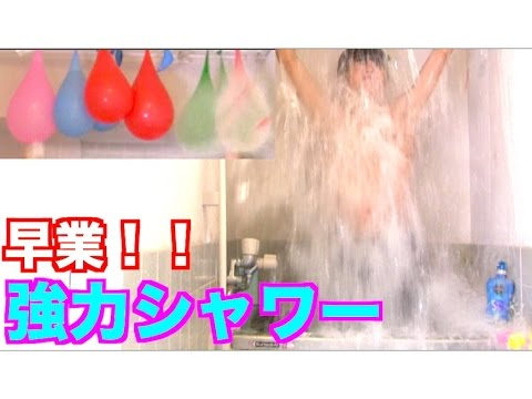 1分以内に風呂に入る方法【早業】