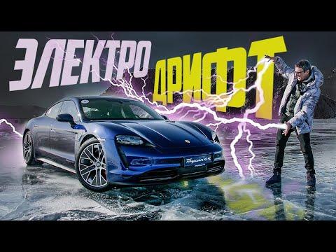 Porsche Taycan 2021 в МИНУС 26 🥶Электрический ДРИФТ: Даем Угла на Электромобиле Порше