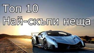 Топ 10 Най-Скъпи Неща На Света