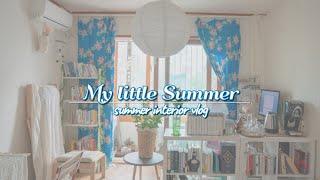 소유사연#6. 공간의 분위기를 꾸미는 주말 - 여름 원…