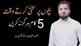 5 Mistakes of Strict Parents | Bachon Ki Tarbiyat - Asif Ali Khan | In Urdu