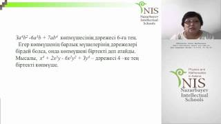 Онлайн урок по математике - 08.09.15 - НИШ ФМН АСТАНА Абилькаева С.Ш.