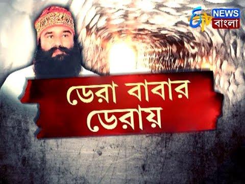 Exclusive - ডেরা বাবার ডেরায়   The Inside Story of Ram Rahim's Dera   ETV Bangla News
