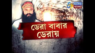 Exclusive - ডেরা বাবার ডেরায় | The Inside Story of Ram Rahim's Dera | ETV Bangla News
