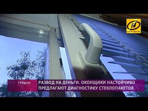 Развод на деньги в Гродно от оконщиков, как не попасть