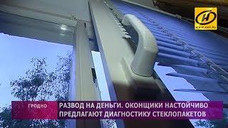 Развод на деньги в Гродно от  оконщиков , как не попасть