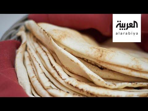 رفع تسعيرة ربطة الخبز يثير مخاوف اللبنانيين  - نشر قبل 9 ساعة