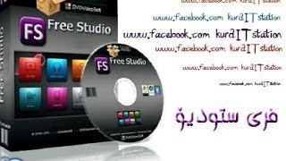How to download DVDVideosoft Free Studio V6.1 2013 چۆن بەرنامەی فری ستودیۆ دائەگریت