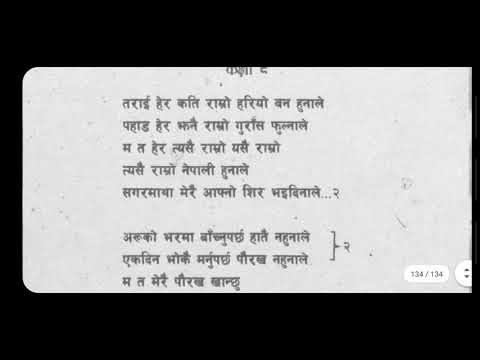 Kakchyagaat Geet (कक्षागत गीत) - Hamro Nepali Kitab Grade 8 Back Cover *HD*