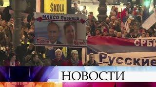 На улицах Белграда собрались свыше ста тысяч человек, чтобы поприветствовать Владимира Путина.