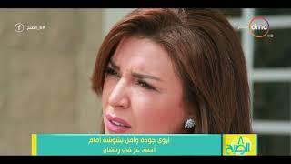 8 الصبح - أروى جودة وأمل بشوشة أمام أحمد عز في رمضان