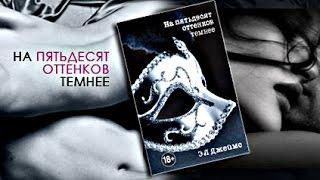Обзор рецензия романа На оттенков темнее
