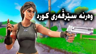 Fortnite-Battle royale-Custom serveur kurdish-Utiliser le code:Hozan-b12.