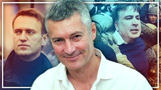 Саакашвили. Навальный. Бойкот выборов и олимпиады.
