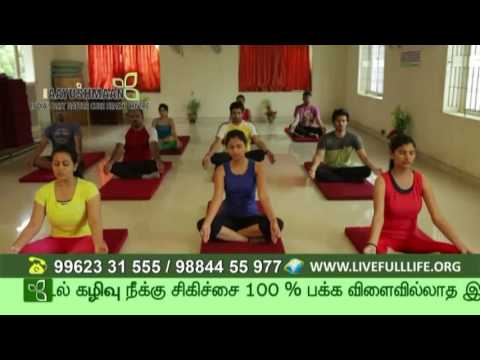 AAYUSHMAAN INDIA'S BEST YOGA, NATUROPATHY & NATURE CURE HEALTH CENTRE