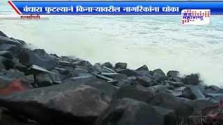 Ratnagiri port collapsed