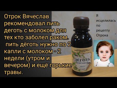 Отрок Вячеслав рекомендовал пить березовый деготь с молоком для тех кто заболел раком.