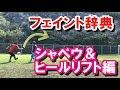 【サッカー】ドリブル・フェイント辞典Vol 4 シャペウ&ヒールリフト系浮かせ技編 Dribbling Skills Dictionary Rainbow&Flick Skills by Footy1