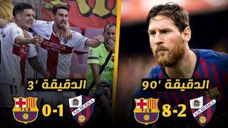 3 فرق سجلو على برشلونة في البداية فكان العقاب قاسي !!