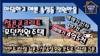 이마트와 성남장호원간도로 가까운 이천시 송정동 전원주택…