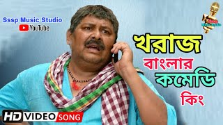 Best Comedy Kharaj Mukherjee Live Performance | কোচু পোড়া | Kharaj Mukherjee | New Comedy Dialogue