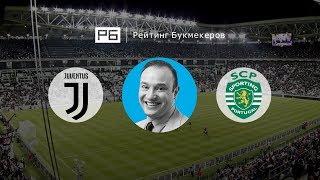 Прогноз Константина Генича: «Ювентус» — «Спортинг»