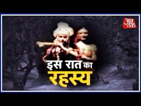 The Mysterious Nidhivan in Vrindavan And Its Popular Tales: Vardaat