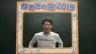 【なおきの窓2019】次クールからオープン戦!「全力でアピールします!」【巨人】