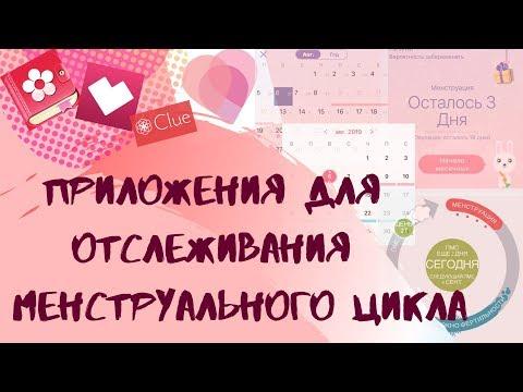 Зачем нужно вести менструальный календарь? + 5 приложений на телефон для девушек