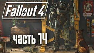 Прохождение Fallout 4 Часть 14 Осушенный Карьер.Город Салем