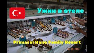 Ужин в отеле Primasol Hane Family Resort Турция Сиде 2019