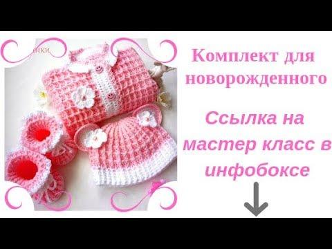 Вязание крючком для новорожденных комплект