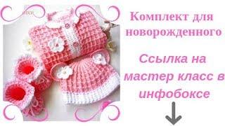 видео Комплекты для новорождённых