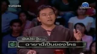 แฟนพันธุ์แท้2002 - มังกรหยก