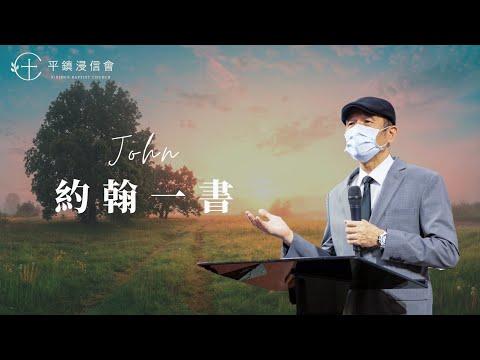 平鎮浸信會 2015年10月21日 晨禱 約翰一書4章 - YouTube