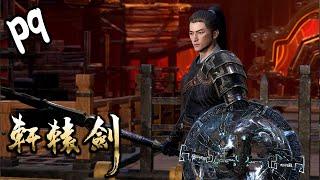 Xuan-Yuan Sword VII《轩辕剑柒》Part 9 - 对战理军【Feat  @Laowu老吳   】
