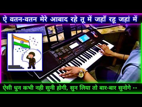 ae-vatan-mere-instrumental- -desh-bhakti-song- -casio-ctx-700- -pradeep-piano-player- -fl-studio- 
