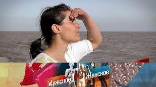 Мужское / Женское. Реквием по мечте.  Выпуск от 27.06.2018