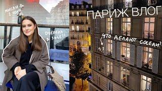 Париж Подглядываем за Соседями Зал и Мотивация Жить Обычный Влог