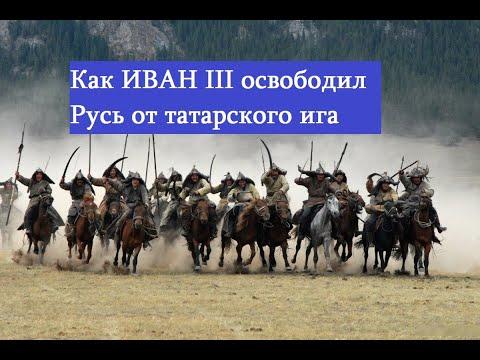 Как Иван III освободил Русь от татарского ига  Иван III самый хитрый царь Руси
