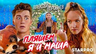 Алексей Воробьев — Пляшем я и Маша