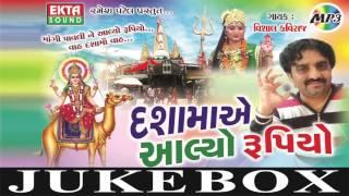 Dashama New Song | Mahor Nadine Kothhe | Dasha Maa Ae Aalyo Rupeeyo | Jignesh Kaviraj