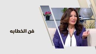 عبير جبجي - فن الخطابه