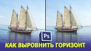 Как выравнивать горизонт в фотошопе
