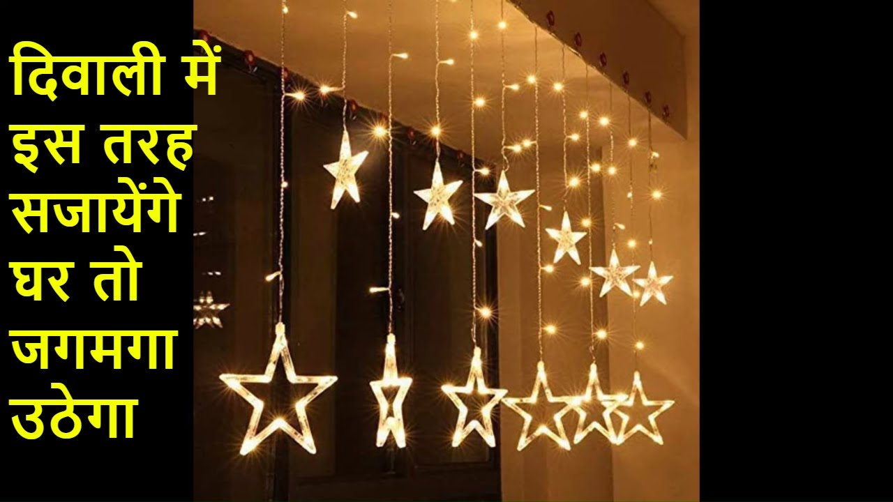 Diwali decoration ideas,How to decorate home in diwali,Diwali par ghar kaise sajaye,Light Decoration