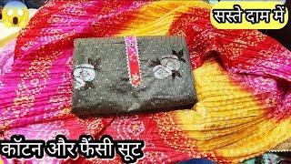 सस्ते फैंसी कॉटन सूट | Cotton Ladies suit wholesale market in delhi Fancy suits in chandni chowk