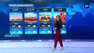 النشرة الجوية الأردنية من رؤيا 12-10-2018
