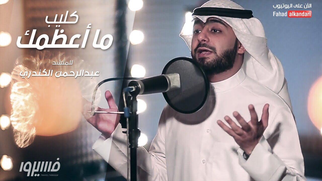 عبدالرحمن الكندري - نشيد ما أعظمك | (Abdulrahman AlKandary - Nasheed Ma \'Azamak (Music Video