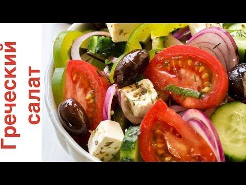 Самый вкусный « Греческий салат»