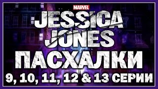 Пасхалки в сериале Джессика Джонс - 9, 10, 11, 12 & 13 / Jessica Jones - Ep. 9 - 13 [Easter Eggs]